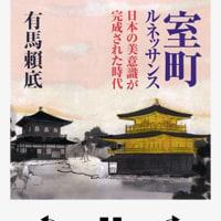 有馬頼底「室町ルネッサンス 日本の美意識が完成された時代」@Amazonオーディブル聴了。