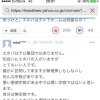 yahooニュース   ロシア  エホバの証人 に関するコメント