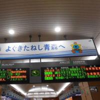 2017年1月31日(火)最終は、青森へ