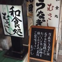 静岡の鰻「むさし」