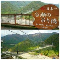 """""""谷瀬の吊り橋"""""""
