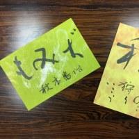 @NHK文化センター松本