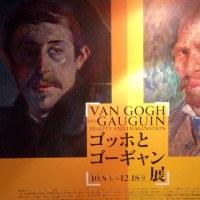 『ゴッホとゴーギャン展』東京都美術館