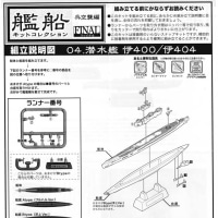 エフトイズ「伊400・404」1/2000