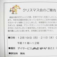 11月15日(火)晴れ 利用者9名 散歩2人・ペダル漕ぎ1人