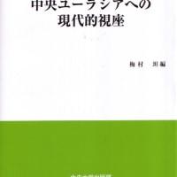 保坂俊司先生の『仏教とイスラームの連続と非連続』に学ぶ