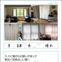 170518 カーテン洗濯