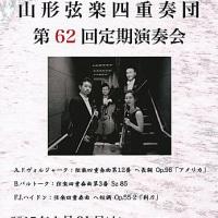 2016/17年度今後の予定(山形Q)