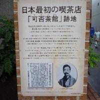 喫茶店発祥の地(上野1丁目)
