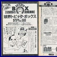 # 483 オープン戦なんでも No,1:広島東洋カープ編