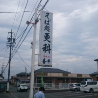 静岡県袋井市 そば処更科でランチ