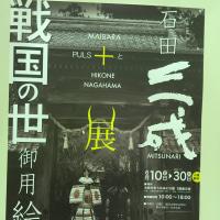 石田三成と戦国の世御用絵師展