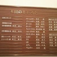 「マンマ・ミーア!」東京公演千秋楽