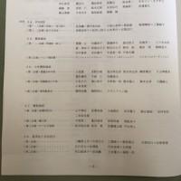 龍本部道場 朝クラス 2017/5/11(木)稽古日誌