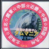 中部地方☆岐阜県☆賤母発電所☆管理者☆関西電力株式会社