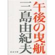 誤読も楽し。三島由紀夫「午後の曳航」は反米愛国小説?。