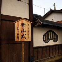 お寺の晋山式に行って来ました