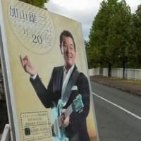 79歳のスター加山雄三はつらいよ