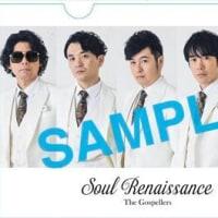 2017年3月22日(水)発売 ゴスペラーズ『Soul Renaissance』購入特典が決定!!
