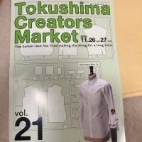 徳島クリエイターズマーケット、フライヤー届きました。