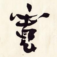 琉球大田焼窯元ブログ美術展 ☆河井寛次郎記念館の絵ハガキ