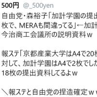 【民進党・マスコミネタ】テロ等準備罪、加計学園…┐(´д`)┌もうこいつらメチャクチャだな。ほか韓国ネタ
