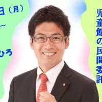 【ご案内】 12月5日(月) 江南市議会本会議 議案質疑で登壇します