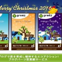 Merry Christmas 2016!【gremz】