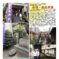 散策 「東京南東部-217」   新橋・銀座界隈