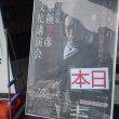 小説家 京極夏彦文化講演会