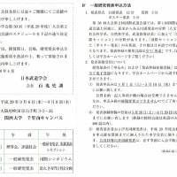 日本武道学会第50回大会・第二回国際武道会議のご案内