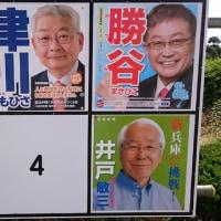 兵庫県知事選挙がスタート!