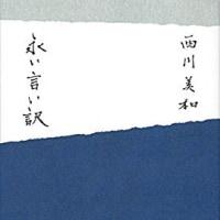 とても深〜い「永い言い訳」by西川美和