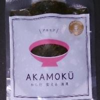 シラウオ、アカモク