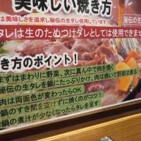 北海道調教見学ツアー・うまいもの編(2)