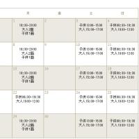 2016年9月 練習日程