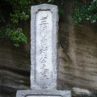 三浦義村の墓