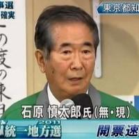 石原慎太郎知事「パチンコ廃止」記者会見全文