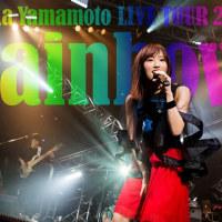 4/28発売「山本彩 LIVE TOUR 2016 ~Rainbow~」DVD ※Blu-rayあり [予約開始]