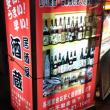 """""""居酒屋酒蔵""""で慰労会。"""
