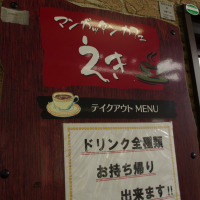 女川町で女川丼を食う。