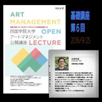 9/25  アートマネジメント公開講座 基礎講座 第6回 『文化マーケティングの基本的手法』