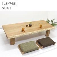 【撮影報告】杉 一枚板 リビングテーブル を撮影致しました。【LZ-748】