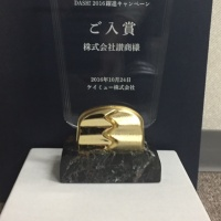 KMEW 中国四国地区 外壁材工事店 躍進キャンペーン
