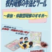 すぐに使える 校内研修の手法とツール/千葉県総合教育センター
