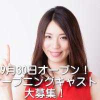 神栖市キャバクラスワロ リクルートサイト公開!