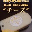 """第16回 日本ワイン研究会 """"チーズ"""" (2017.07.20)"""