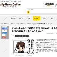 【デイリーニュース】立体音響の回「VR MANGAとは?」タルるート制作物語 Vol.9