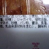 イオン、お肉屋さんの牛肉コロッケっ!><