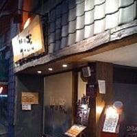 牛の蔵 広尾店〔アールブリアン〕